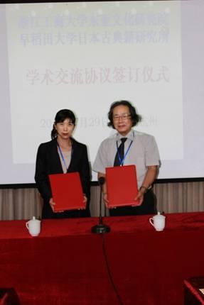 与早大日本古典籍研究所签订协议
