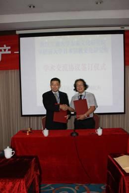 与早大日本宗教文化研究所签订协议